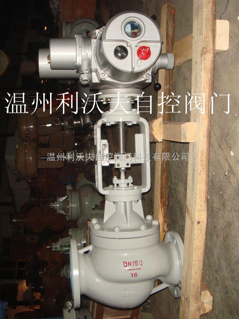 T947Y-溫州利沃夫廠家供應,T947Y系列電動套筒式蒸汽調節閥
