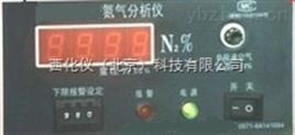 在線高純氮氣檢測儀/氮氣分析儀(探頭進口、國產) 型號:M397422 庫號:M397422