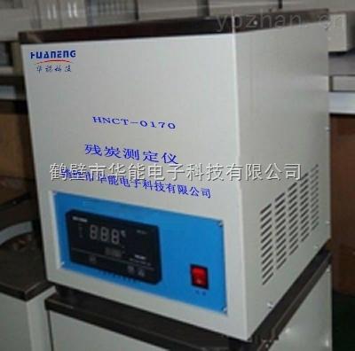 鹤壁华能科技HNCT-0170残炭测定仪原油指标测定仪器