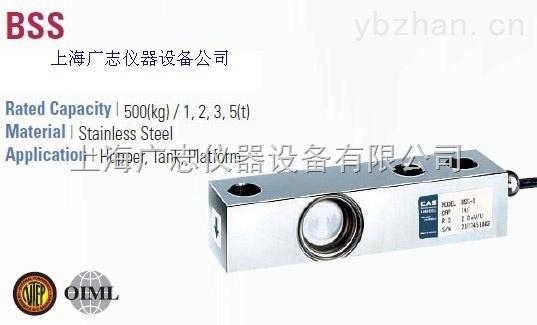 BSS-500L不锈钢传感器