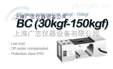 BC称重传感器(60kg-150kg)厂家供应直销