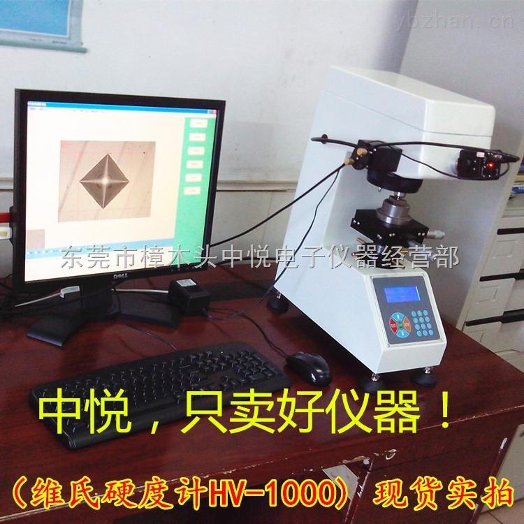 供应维氏硬度计HV-1000