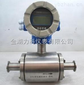 不锈钢卫生型电磁流量计