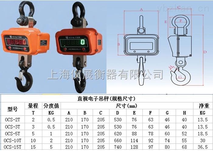 OCS-出口型-30噸電子吊秤無線吊秤鉤子秤行車秤廠家、報價