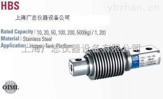 HBS-50L称重传感器