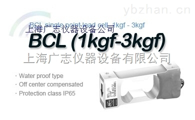 BCL-1L称重传感器