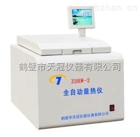 ZDHW-2-煤質分析儀器全自動量熱儀ZDHW-2型量熱儀