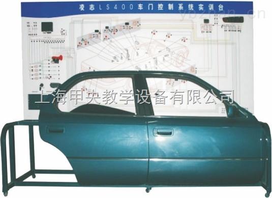 凌志ls400车门控制系统实训台