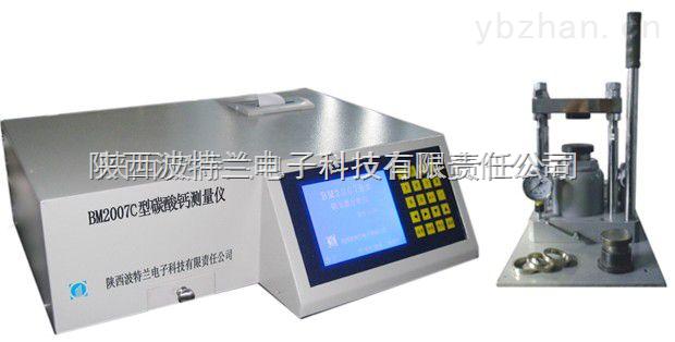 流化床锅炉发电企业分析石灰石粉中碳酸钙含量的专业仪器--碳酸钙元素测量仪