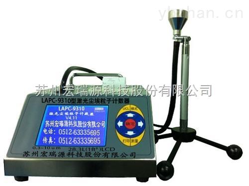 LAPC-9310尘埃粒子计数器交流型28.3