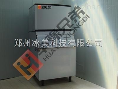 华豫兄弟制冰机,ZBJ-180L制冰机,华豫兄弟方块制冰机,ZBJ-180L方块制冰机
