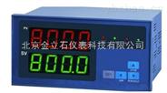 多回路遠傳溫度儀XMDA-5120-03-5水泥廠用
