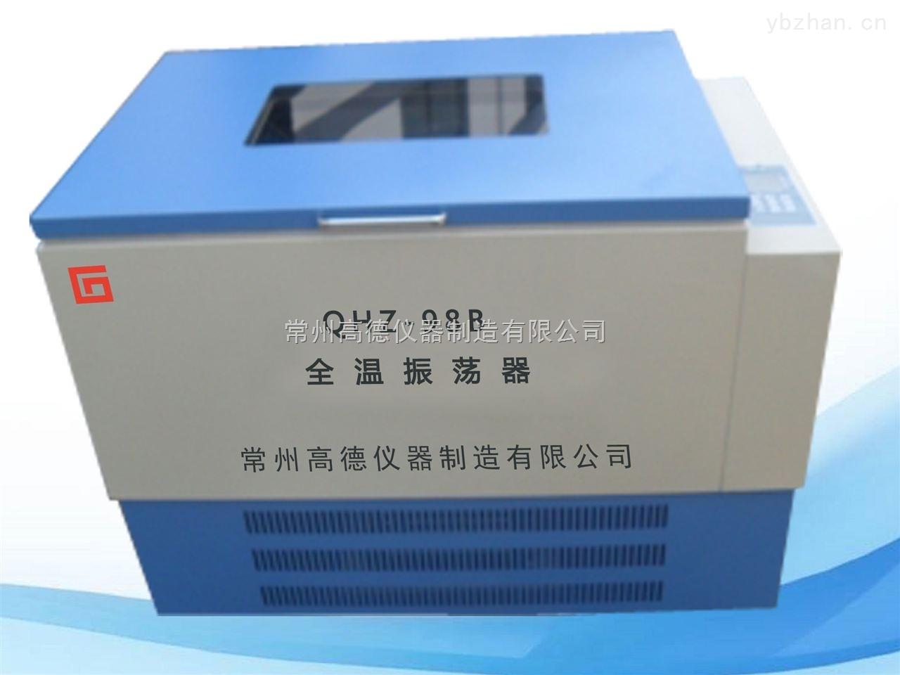 QHZ-98B-全温光照振荡培养箱
