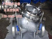 不锈钢304材质多功能水力控制阀