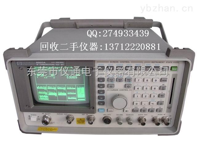 高价回收HP8920A、HP/Agilent8920A无线电测试仪