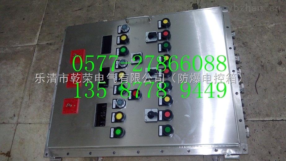 BXMD-不锈钢防爆配电箱价格