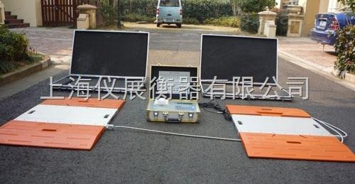 静态便携式轴重仪-上海仪展衡器有限公司