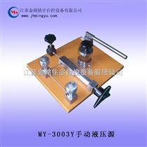 台式液压源 液压检定装置
