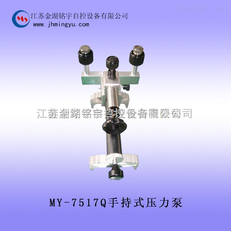 MY-7517-便攜式壓力泵-品質保證