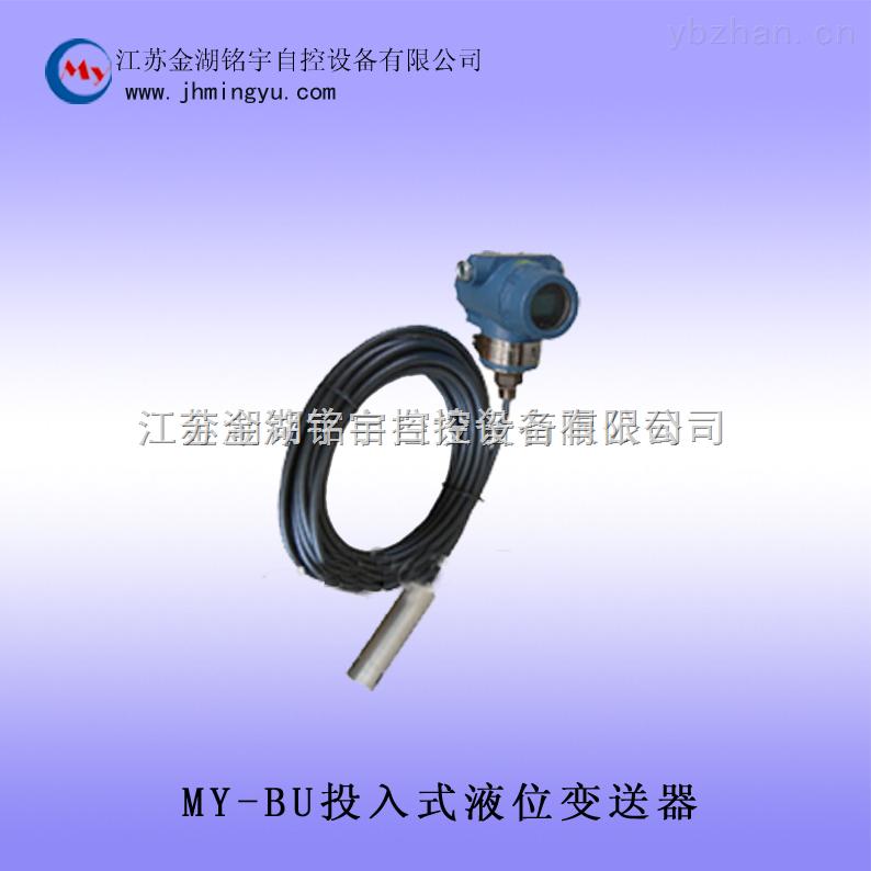 MY-BU-投入式液位变送器-厂家直销