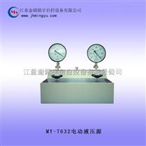 MY-7632电动液压源-*