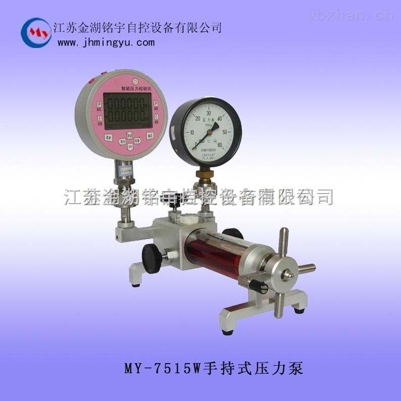 MY-7515W-手持式压力泵-厂家直销