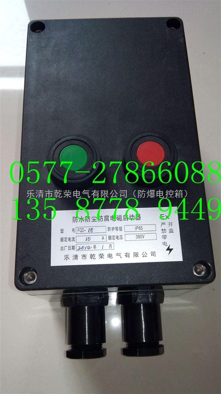 10A防水防塵防腐電磁起動器價格
