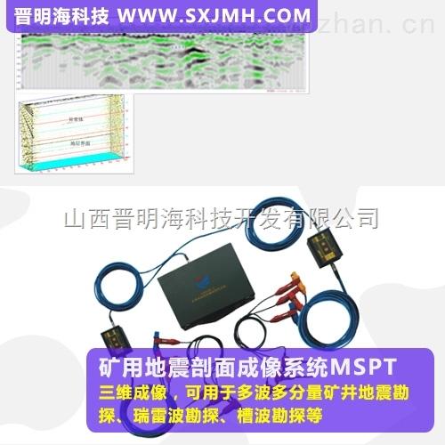 晉明海礦用物探儀器,地質探測儀、地震剖面儀
