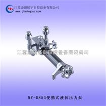 便攜液體壓力泵 規格型號