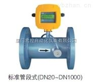 宁德超声波工业水表,管道式超声波流量计