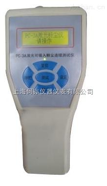 PC-3A型-便攜式激光可吸入粉塵分析儀