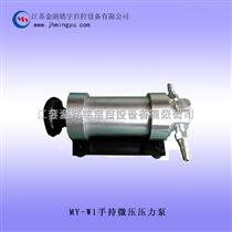手持微壓壓力泵結構