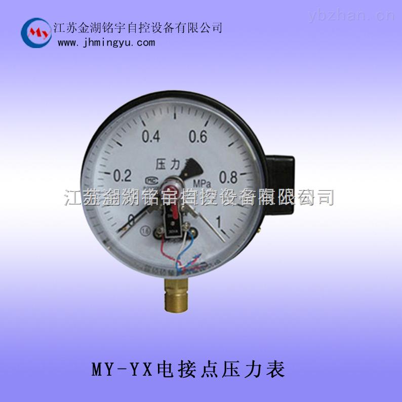 MY-YX100/150-电接点压力表-压力仪表