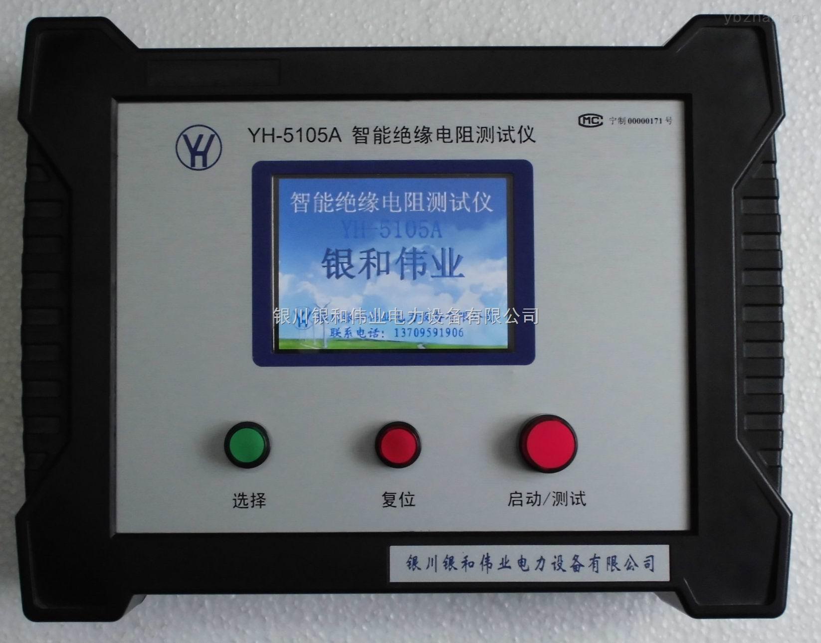 YH-5105A智能绝缘电阻测试仪