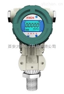 西安防爆高精度4~20mA带通讯带数字压力变送器