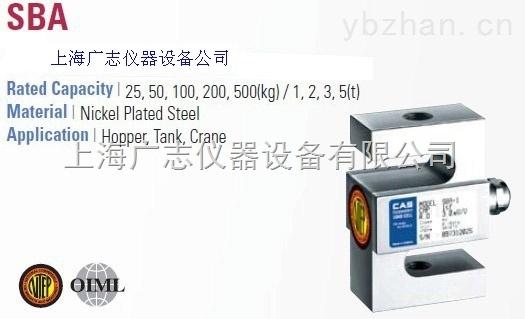 SBA称重传感器  2t   上海韩国CAS代理
