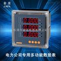 供应三相多功能电力仪表 数显多功能电力仪表厂家推荐