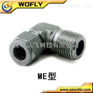 "ME-02-0卡套弯头接头1/4""螺纹卡套法兰等链接方式仪表管接头"