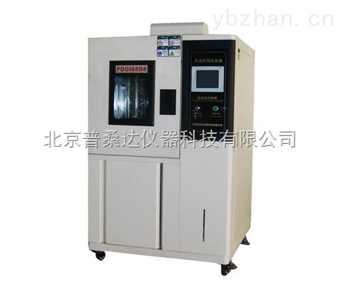 大型恒溫恒濕培養箱 大型恒溫試驗機