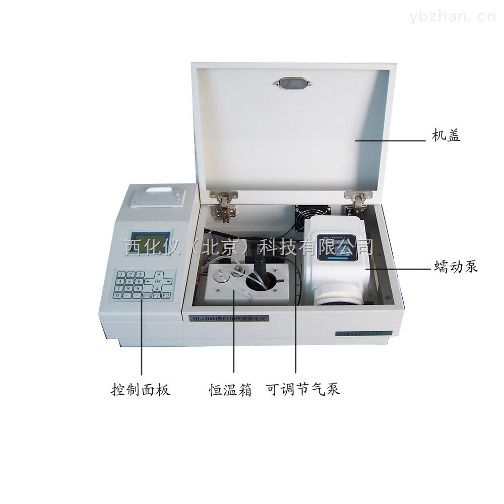 BOD快速測定儀/微生物電極法/BOD分析儀/生物膜法 型號:HL84HL—1000庫號:M349528