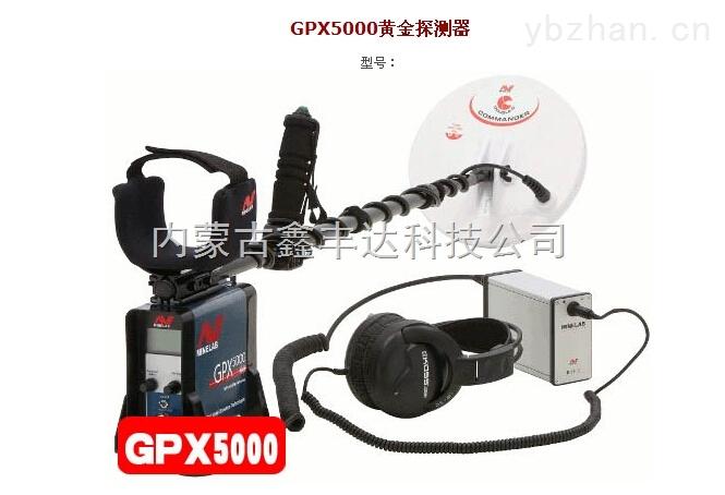 GPX5000-包頭黃金探測儀,臨河金屬探測器