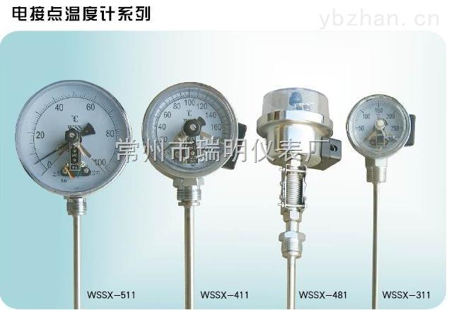WSSX-71電接點雙金屬溫度計選型資料