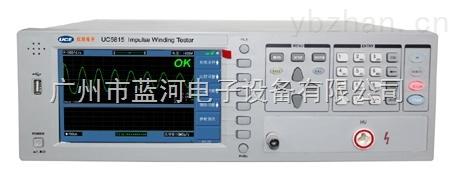 优策UC5813脉冲式层间绝缘测试仪 3000V层间耐压测量仪 蓝河总经销