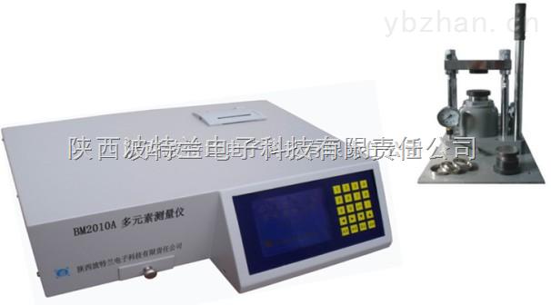 BM2010A-X熒光多元素分析、測量、化驗儀