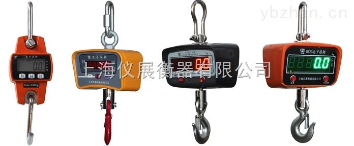 OCS-5T-供應上海5噸電子吊秤【2015Z新電子吊秤報價】