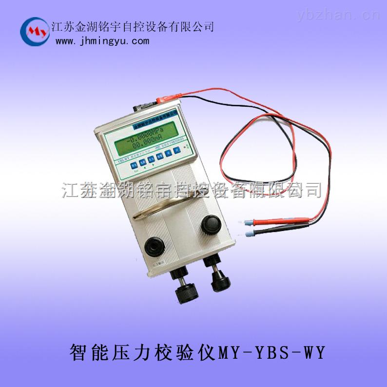 MY-YBS-WY-智能壓力校驗儀-箱式壓力校驗儀-現場儀表