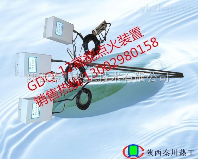 加热炉点火高能点火器GDQ-12