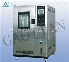 GT-T-S高低温试验箱  湖北厂家高低温试验箱