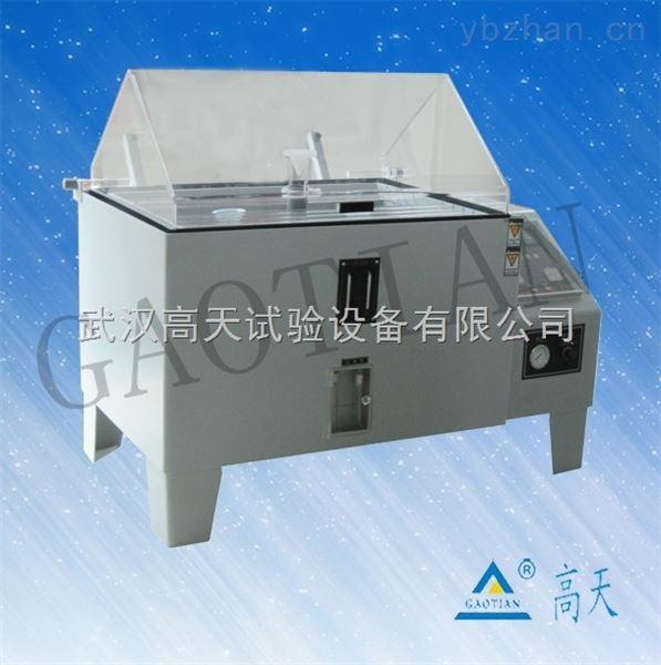 耐腐蚀检测箱  盐雾试验箱