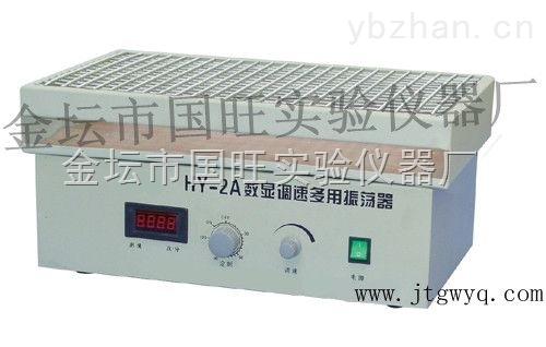 HY-2,HY-2A-多用調速振蕩器廠家直銷